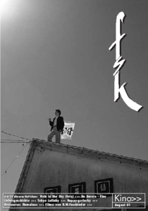 Hole in the Sky (foto) +++ Un Amore - EineLiebesgeschichte +++ Tokyo Lullaby +++ Happy-go-lucky +++Ressources Humaines +++ Filme von R.W.Fassbinder ++